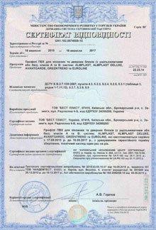 Сертификат на профили ALMplast