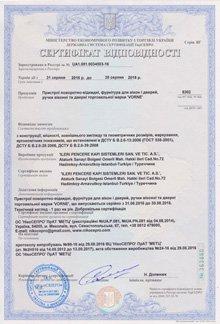 Сертификат Vorne